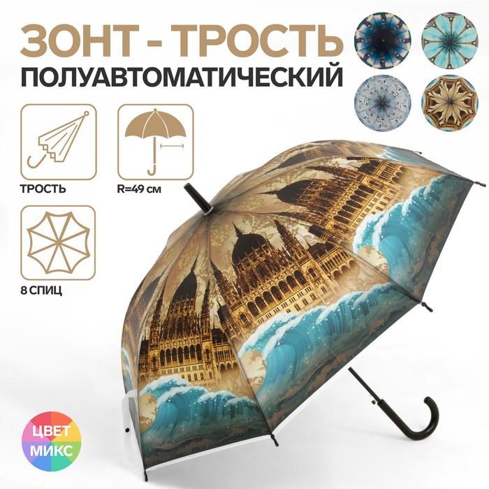 Зонт - трость полуавтоматический «Города», 8 спиц, R = 49 см, цвет МИКС