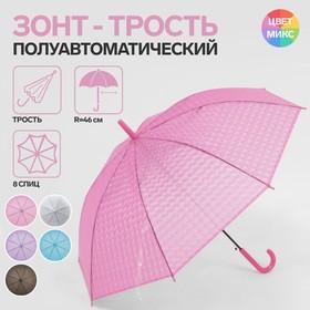 Зонт - трость полуавтоматический «Однотонный», 8 спиц, R = 46 см, цвет МИКС Ош