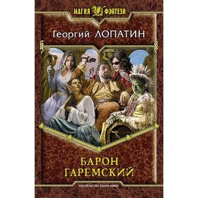 Барон Гаремский. Лопатин Георгий