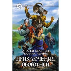 Приключения оборотней. Белянин Андрей Олегович