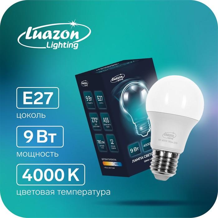 Лампа cветодиодная Luazon Lighting, A55, 9 Вт, E27, 780 Лм, 4000 К, дневной свет