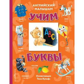 Английский малышам: учим буквы