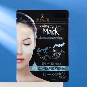 Охлаждающая маска для области под глазами Skinlite Kryo-Mezo complex, 30 мл