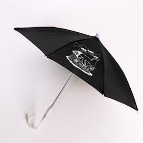 Зонт детский «Корабль» d=52 см Ош