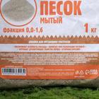 """Речной песок """"Рецепты дедушки Никиты"""", сухой, фр 0,0-1,6, 1 кг - Фото 2"""