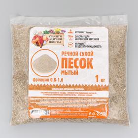"""Речной песок """"Рецепты дедушки Никиты"""", сухой, фр 0,8-1,6, 1 кг"""