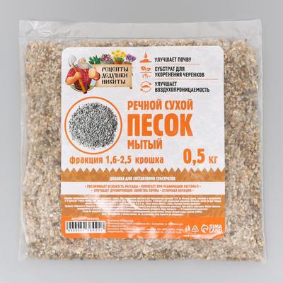 """Речной песок """"Рецепты дедушки Никиты"""", сухой, фр 1,6-2,5, крошка, 0,5 кг - Фото 1"""