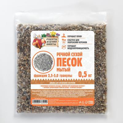 """Речной песок """"Рецепты дедушки Никиты"""", сухой, фр 2,5-5,0, гранулы, 0,5 кг - Фото 1"""