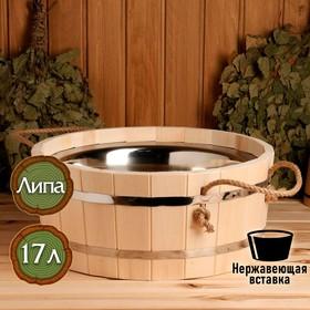 Таз деревянный, 17 л, с нержавеющей вставкой Ош