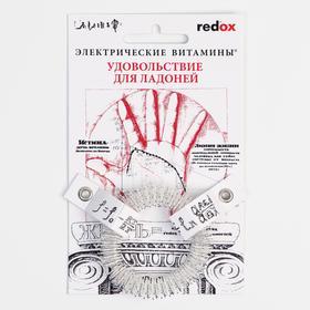 Биотренажер для рук redox, с электрическими витаминами, ≈ 10-30 µА серебро
