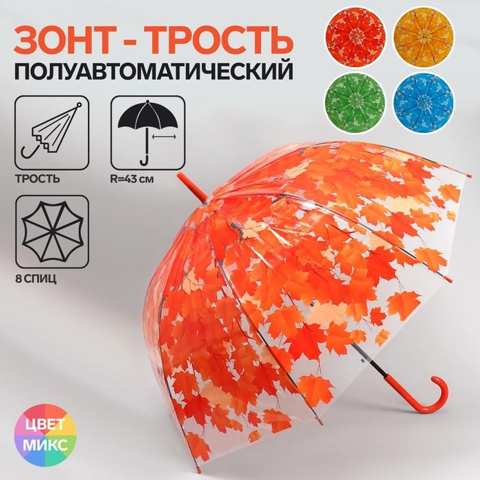 Зонт - трость полуавтоматический «Листопад», 8 спиц, R = 40 см, цвет МИКС