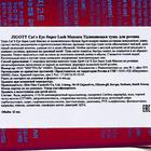 Тушь для ресниц Jigott Cat`S Eye Super Lash Mascara. 12 г - Фото 3