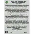 Тканевая маска Jigott натуральная, с экстрактом зелёного чая, 27 мл - Фото 2