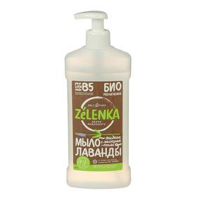 Биоразлагаемое жидкое мыло Zelenka с провитамином B5 и экстрактом Лаванды 0,5 л