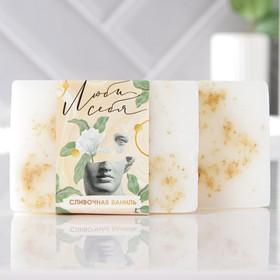 Мыло «Люби себя», сливочная ваниль