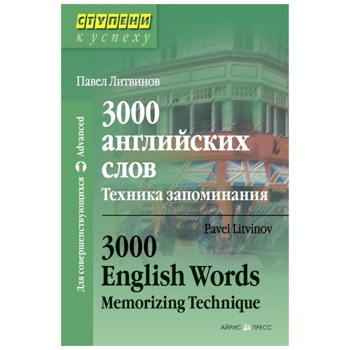 3000 английских слов. Техника запоминания. Литвинов П.
