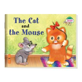 Foreign Language Book. Кошка и мышка. The Cat and the Mouse. (на английском языке). Наумова Н. А. Ош