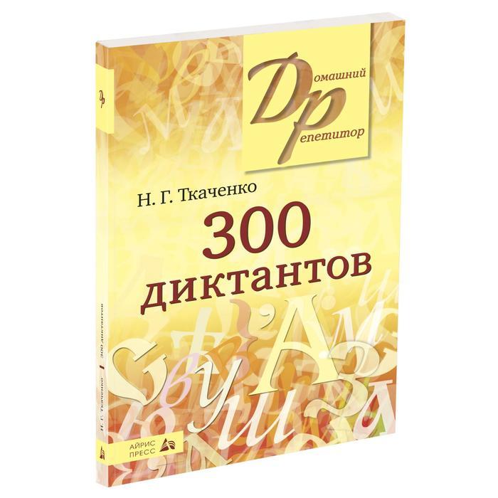 300 диктантов по русскому языку. Ткаченко Н. Г.