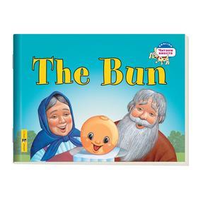 Foreign Language Book. Колобок. The Bun. (на английском языке). Наумова Н. А. Ош