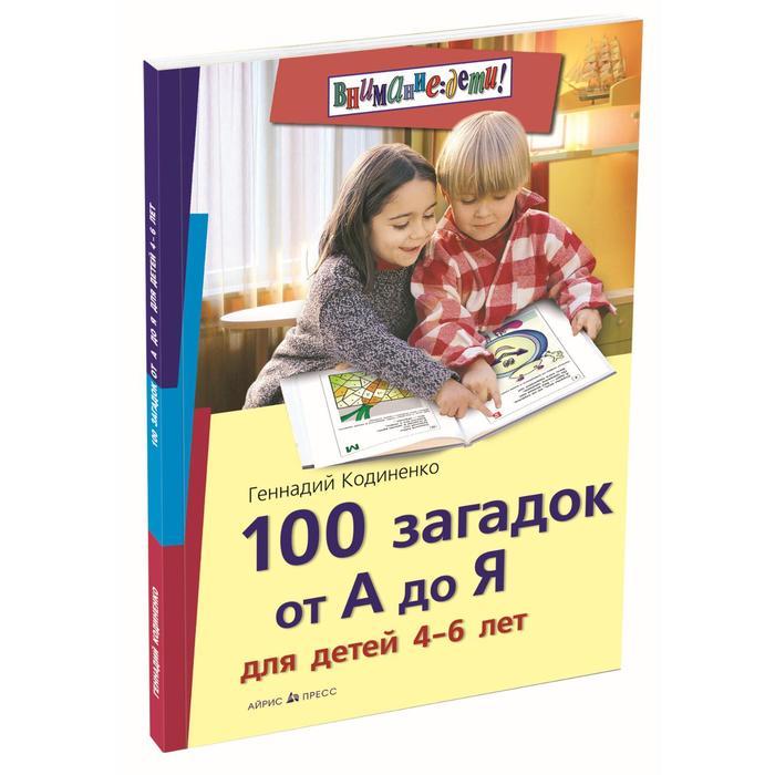 100 загадок от А до Я для детей 4-6 лет. Кодиненко Г. Ф.
