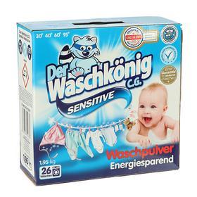 Стиральный порошок Der Waschkonig C.G. для детского, 2 кг