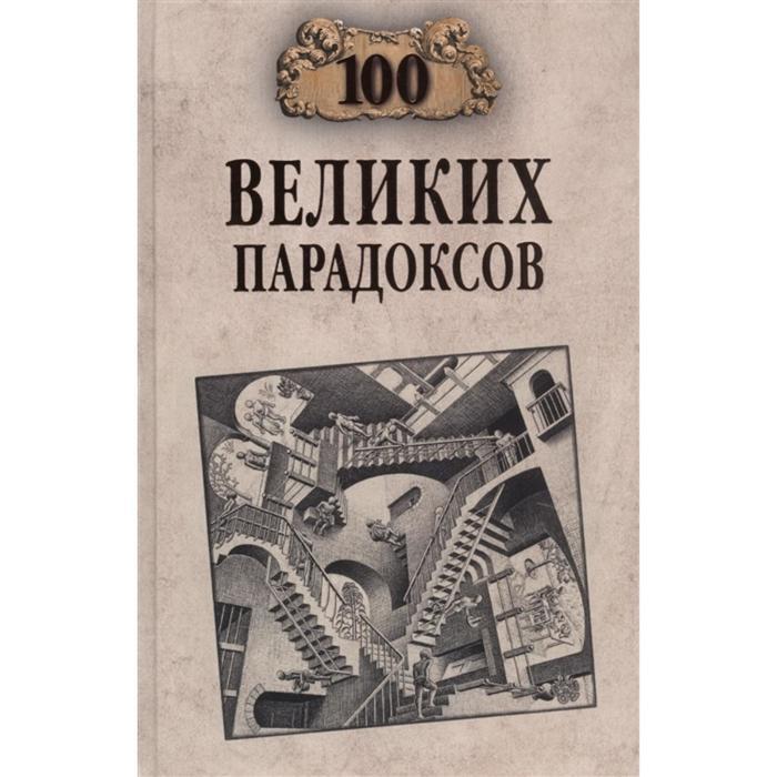 100 великих парадоксов. Баландин Р.