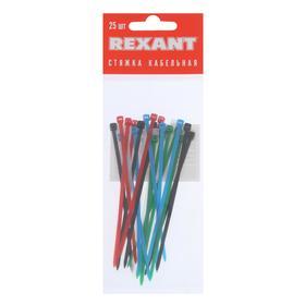 Хомут-стяжкa нeйлонoвая REXANT 100x2,5 мм, цветная, упаковка 25 шт.