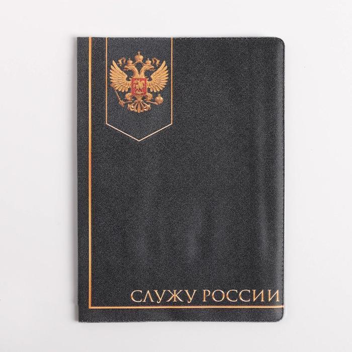 Автодокументы полноцвет «Служу Росиии»