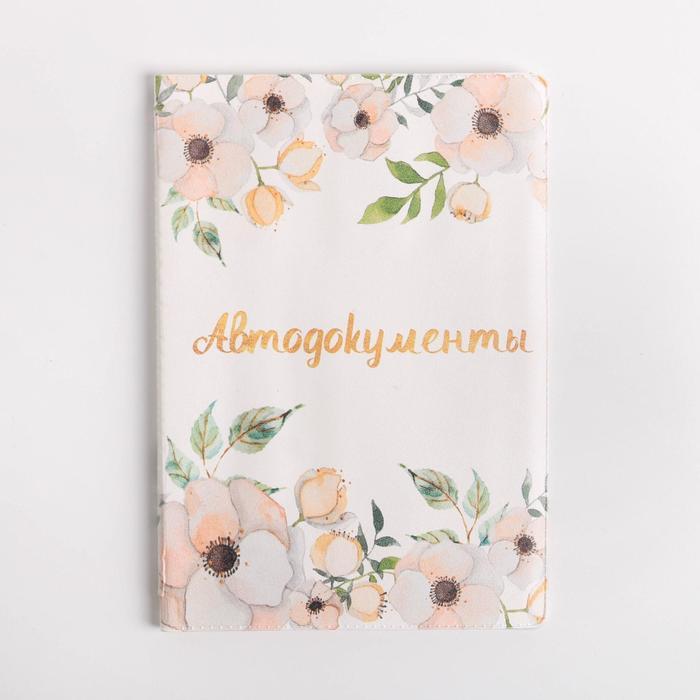 Автодокументы полноцвет «Цветы»