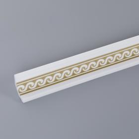 Плинтус потолочный 'Волна' золото, 39х39х2000 Ош