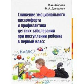 Снижение эмоц. дискомфорта и профилактика дет. заболеваний при поступлении ребенка в 1 класс