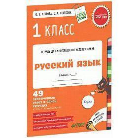 ФГОС. Русский язык. 49 проверочных работ, 1 класс