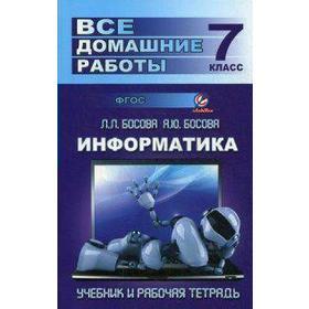 ФГОС. Информатика УМК Босовой 7 класс