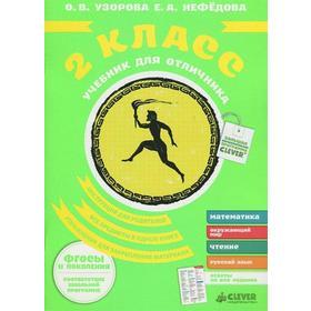ФГОС. Учебник для отличника 2 класс