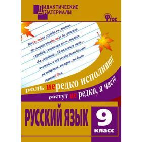 ФГОС. Русский язык. Разноуровневые задания 9 класс