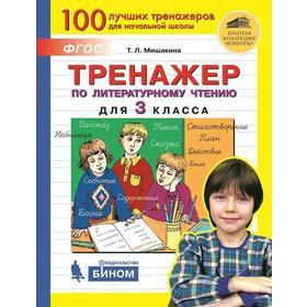 ФГОС. Тренажер по литературному чтению 3 класс