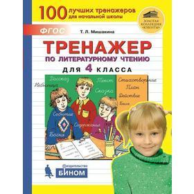 ФГОС. Тренажер по литературному чтению 4 класс