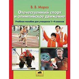 Отечественный спорт и олимпийское движение, 2-4 класс