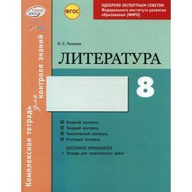 ФГОС. Литература. Комплексная тетрадь для контроля знаний к учебнику Коровиной, 8 класс