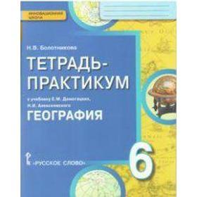 ФГОС. География к учебнику Домогацких 6 класс
