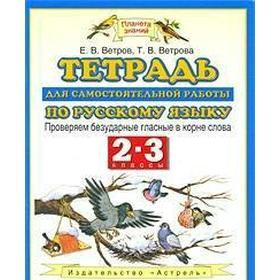 ФГОС. Русский язык. Проверяем безударные гласные в корне слова, 2-3 класс