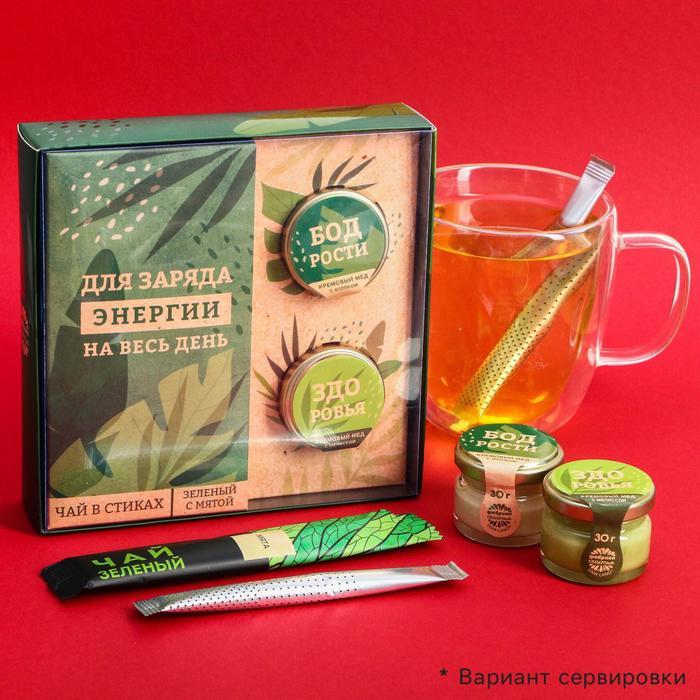 Набор «Для заряда энергии»: чай в стиках (2г х10 шт.), крем-мёд с мелиссой и хлопком