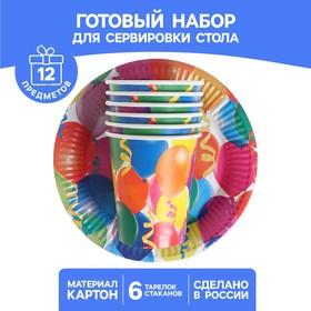 Набор бумажной посуды «Праздник», воздушные шары и серпантин, 6 стаканов, 6 тарелок