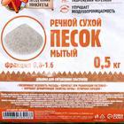 """Речной песок """"Рецепты дедушки Никиты"""", сухой, фр 0,8-1,6, 0,5 кг - Фото 2"""