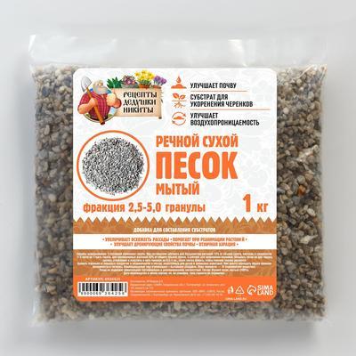 """Речной песок """"Рецепты дедушки Никиты"""", сухой, фр 2,5-5,0, гранулы, 1 кг - Фото 1"""