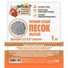 """Речной песок """"Рецепты дедушки Никиты"""", сухой, фр 2,5-5,0, гранулы, 1 кг - Фото 2"""
