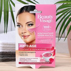 Альгинатная крем-маска Beauty Visage Anti-age для лица, шеи и зоны декольте, 20 мл