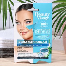 Альгинатная крем-маска Beauty Visage «Увлажняющая» для лица, шеи и зоны декольте, 20 мл