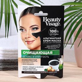 Альгинатная крем-маска Beauty Visage «Очищающая» для лица, шеи и зоны декольте, 20 мл