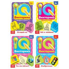 Набор обучающих книг «IQ викторины» 4 шт.